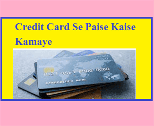 Credit Card Se Paise Kaise Kamaye