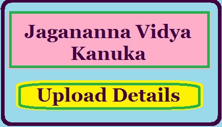 studeninfo.ap.gov.in AP Jagananna Vidya Kanuka details Upload Online-Install App
