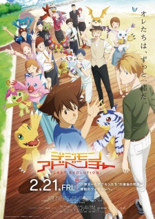 Digimon Adventure: Last Evolution Kizuna Online