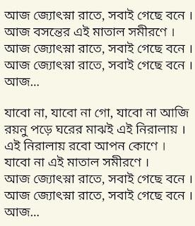 Aj Jyotsnaraate Lyrics Bhootchakra
