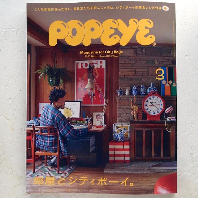 POPEYE Magazine Issue 875 部屋とシティボーイ。