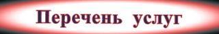Электрик за 200р