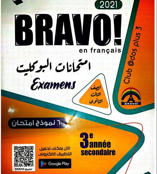 كتاب برافو BRAVO في اللغة الفرنسية للصف الثالث الثانوي 2021 المراجعة النهائية