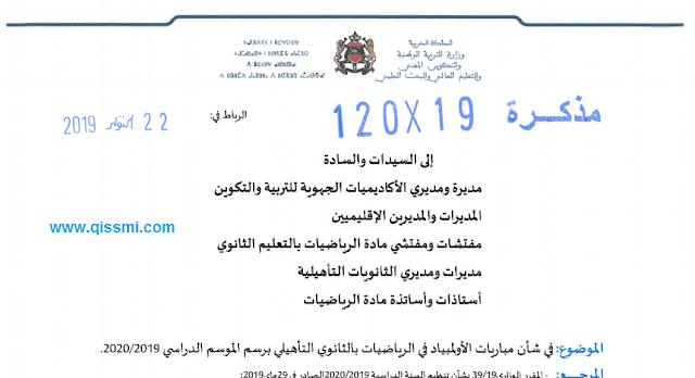 مذكرة 19-116 مباريات الأولمبياد 2019-2020 في مادة المعلوميات