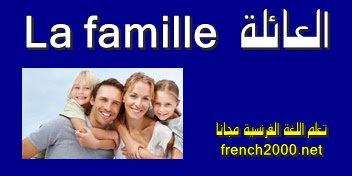La famille   افراد العائلة بالفرنسية