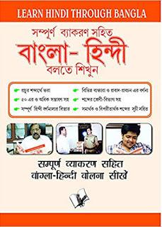 Learn Hindi Through Bangla