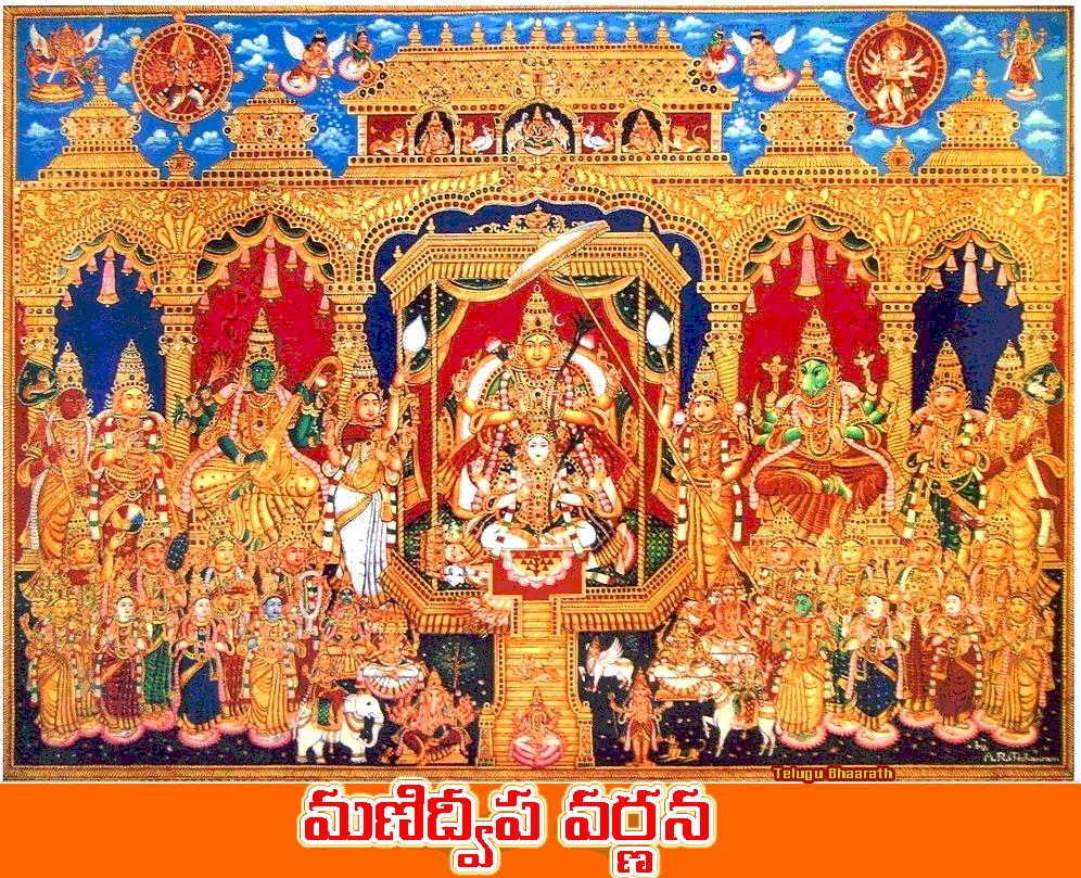 మణిద్వీప వర్ణన - మణిద్వీపం - Mani Dweepam
