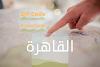 الرقم البريدى Postal code او ال ZIP Code لجميع مناطق محافظة القاهرة
