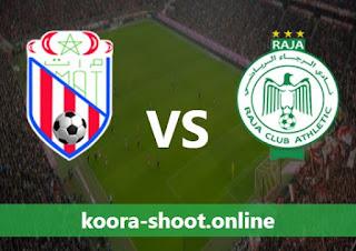 بث مباشر مباراة الرجاء الرياضي والمغرب التطواني اليوم بتاريخ 14/07/2021 الدوري المغربي