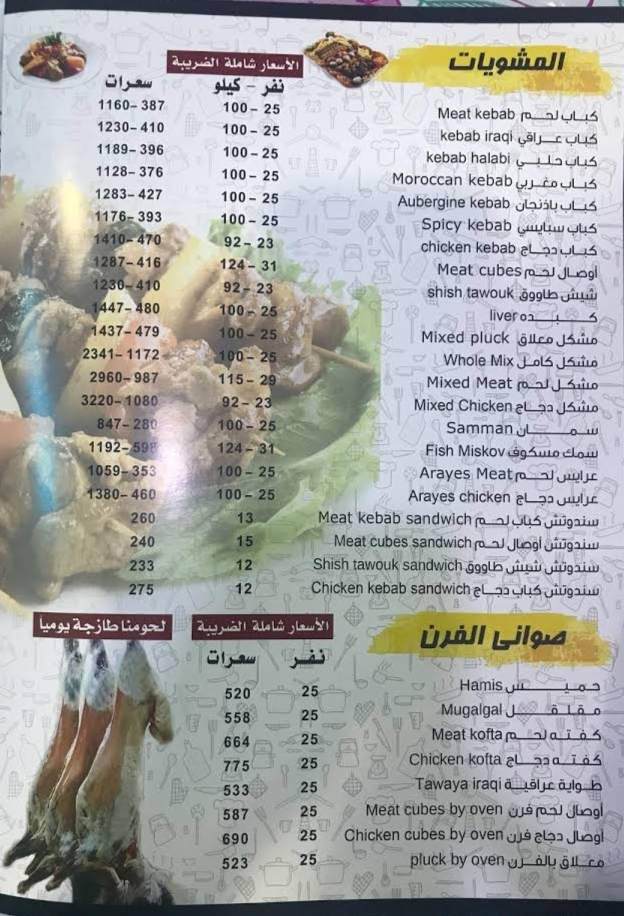 مطعم بستان الرافدين
