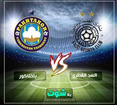 مشاهدة مباراة السد القطري وباختاكور الان بث مباشر اليوم 22-4-2019 في دوري ابطال اسيا