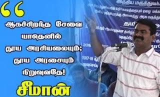 Seeman Speech – Arasiyal Siranthathu..