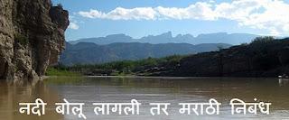 नदी बोलू लागली तर मराठी निबंध - Nadi bolu lagli tar Essay in Marathi