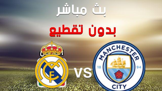 بث مباشر | مشاهدة مباراة ريال مدريد ومانشستر سيتي دوري أبطال أوروبا
