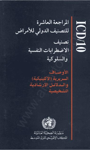 المراجعة العاشرة لتصنيف الدولي للامراض  icd 10  pdf عربي