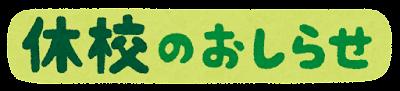 「休校のおしらせ」のイラスト文字