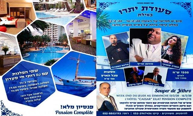 محسن الشريف يعود إلى الغناء في إسرائيل