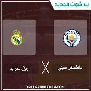 مباراة ريال مدريد ومانشستر سيتى