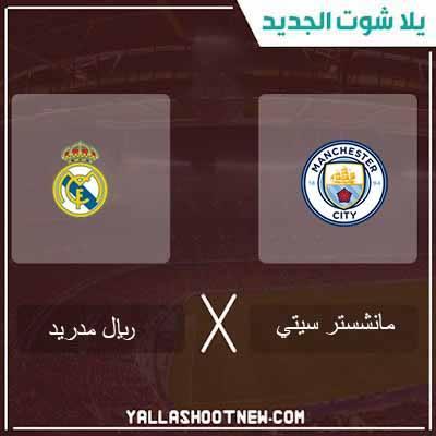 مشاهدة مباراة ريال مدريد ومانشستر سيتى بث مباشر اليوم 26-02-2020 فى دورى ابطال اوروبا