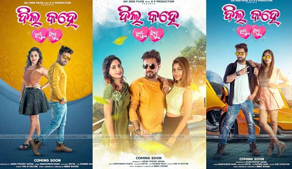 Dil Kahe Love You Love You Odia film Poster, Motion Poster