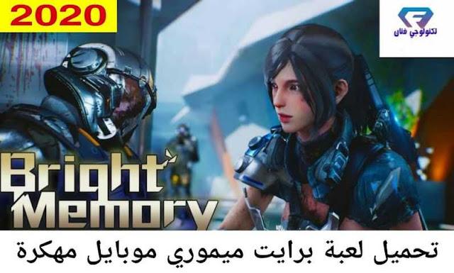 تحميل لعبة Bright memory mobile للاندرويد مهكرة اخر اصدار من ميديا فاير