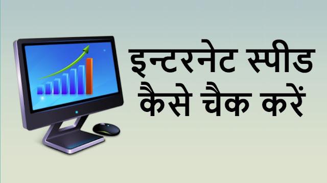 How to Check Internet Speed इन्टरनेट स्पीड  कैसे चैक करें