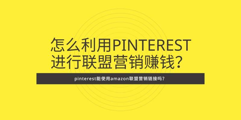pinterest联盟营销链接