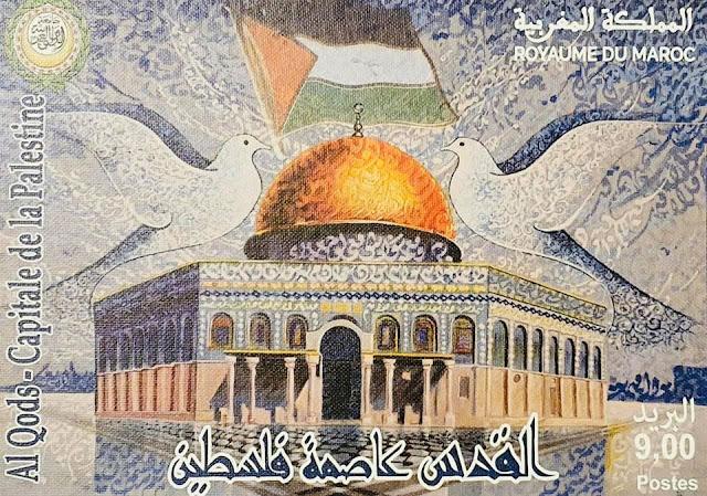 """بريد المغرب يصدر طابعًا بريديًا يؤكد فيه الموقف المغربي بكون """"القدس عاصمة فلسطين"""" اقرأو التفاصيل✍️👇👇👇"""