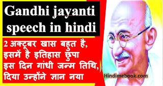 gandhi jayanti speech in hindi
