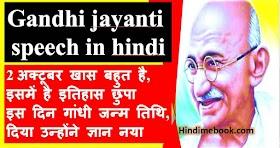2020 gandhi jayanti speech in hindi / महात्मा गाधी जयंती पर भाषण / hindimebook