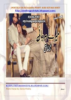 Mere Harjai by Sana Khaliq Complete Online Reading