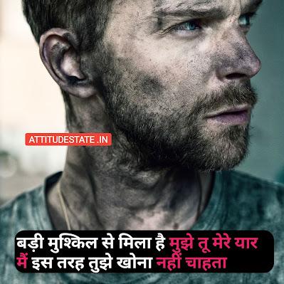 new royal dosti status in hindi