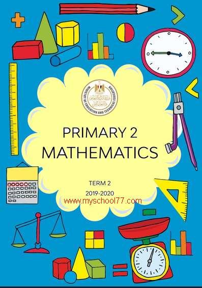 كتاب الرياضيات لغات للصف الثانى الابتدائى ترم ثانى 2020