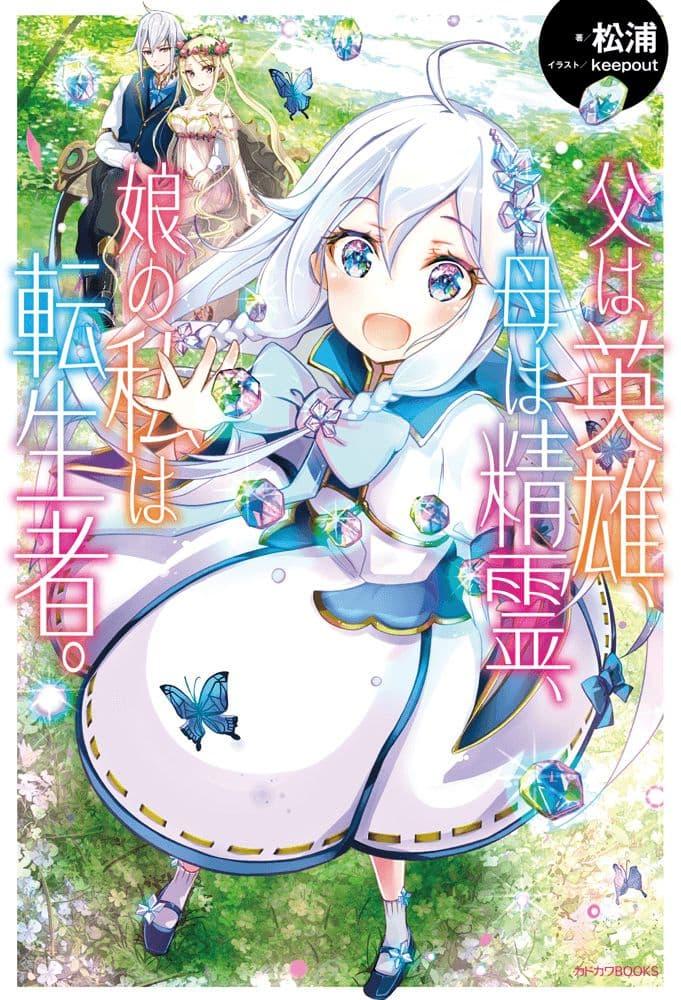 Chichi wa Eiyuu, Haha wa Seirei, Musume no Watashi wa Tenseisha - หน้า 1