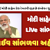 PM MODI LIVE: PM Modi to address the nation on COVID-19 situation News