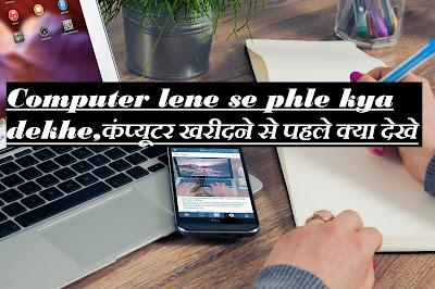 Computer lene se phle kya dekhe | कंप्यूटर खरीदने से पहले क्या देखे