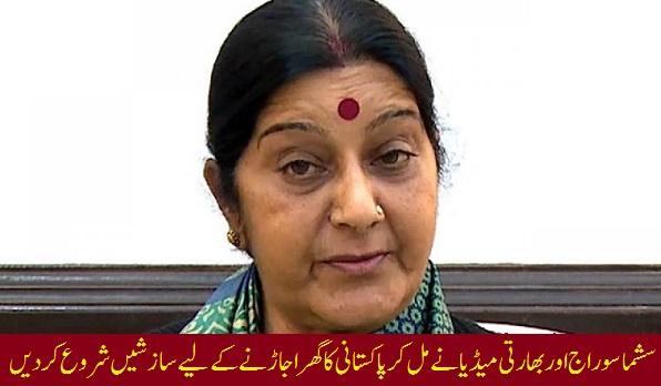 Sushma Swaraj and Indian Media Against Pakistan Younis Khan