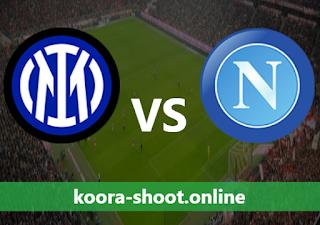 بث مباشر مباراة نابولي وانتر ميلان اليوم بتاريخ 18/04/2021 الدوري الايطالي