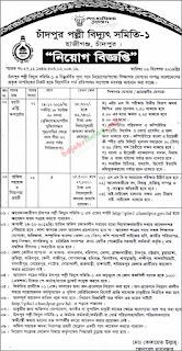 Chandpur Palli Bidyut Samity-1