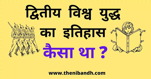 Second World war in hindi text image