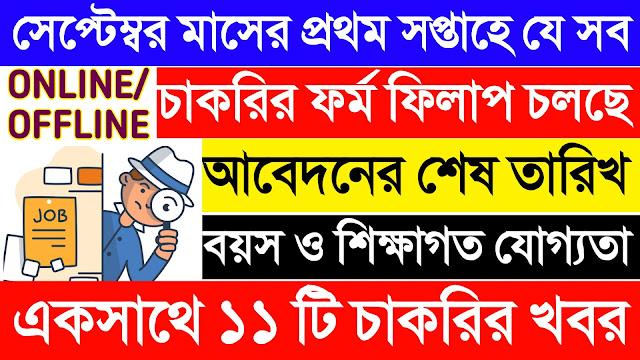 September 1st week Govt Job Recruitment 2020 || September Latest Govt Jobs 2020 || Latest West Bengal Govt Jobs 2020 Sept ||