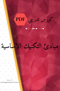 كورس تدريبيPDF : مبادئ التكتيك الاساسية
