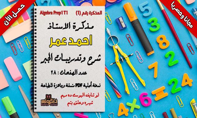 مذكرة جبر لغات للصف الاول الاعدادي الترم الاول 2020 للاستاذ احمد عمر