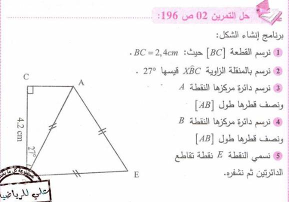 حل تمرين 2 صفحة 196 رياضيات للسنة الأولى متوسط الجيل الثاني