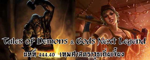Tales of Demons & Gods Next Legend บทที่ 444.40  เทพศาสตราวุธเถี่ยเจี้ยง