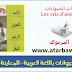 أصوات الحيوانات باللغة العربية - للمعاينة و التحميل