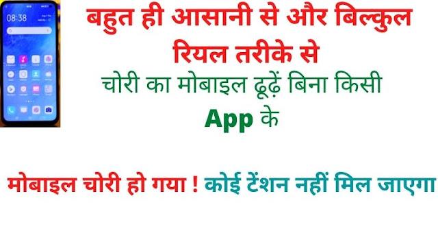 bina kis app ke switch off ya chori huye mobile ko kaise dhoodhe-track kare