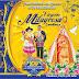 Festividad en Honor a la Santísima Virgen Milagrosa de Camilaca