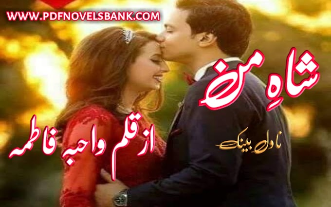 Shah e Man Novel by Wahiba Fatima Episode 06 to 10