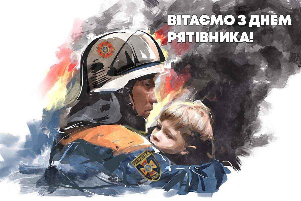 Поштівка: Вітання з нагоди Дня рятівника України